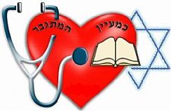 לוגו עמותת כמעיין המתגבר