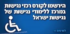 """הירשמו לקורס רכזי נגישות במרכז ללימודי נגישות של """"נגישות ישראל"""""""