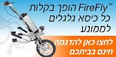 FireFly הופך בקלות כל כיסא גלגלים לממונע. לחצו כאן להדגמה חינם בביתכם