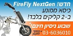 חדש! FireFly NextGen כיסא ממונע בשני קליקים בלבד! שבוע ניסיון חינם! 03-6036010