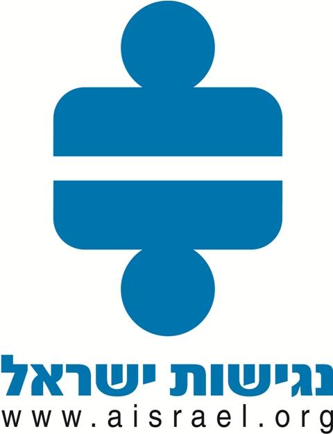 לעמותת נגישות ישראל דרוש/ה : רכז/ת כספים ושכר