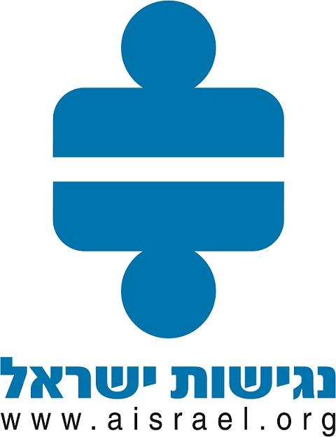 לעמותת נגישות ישראל דרוש/ה  רכז/ת תפעול לוגיסטי (משרה מלאה)