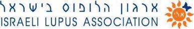 ארגון הלופוס בישראל