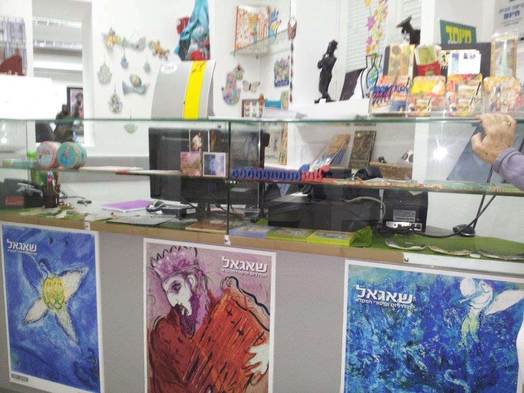 מוזיאון מאנה כץ - דלפק