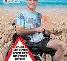 חול בגלגלים - קמפיין מודעות לנגישות בחופים