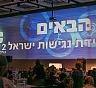 אלבום ועידת נגישות ישראל ה-2