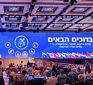 Access Israel's Annual Conference