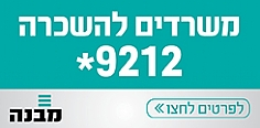 משרדים להשכרה 9212* - מבנה