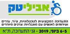 אביליטק - התערוכה המקצועית לטכנולוגיות, ציוד, עזרים ושירותים לאנשים עם מוגבלויות וצרכים מיוחדים 5-6 ביוני, 2019 - גני התערוכה, תל אביב