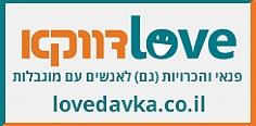 love דווקא - פנאי והיכרויות גם לאנשים עם מוגבלות