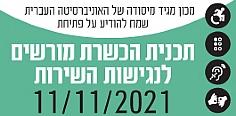 מכון מגיד מיסודה של האוניברסיטה העברית שמח להודיע על פתיחת תוכנית הכשרת מורשים לנגישות השירות 11/11/2021