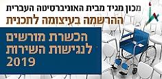 הכשרת מורשים לנגישות השירות 2019 - מכון מגיד מבית האוניברסיטה העברית - ההרשמה בעיצומה לתוכנית