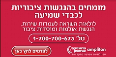מדטכניקה אורתופון - טכנולוגיות שמיעה מתקדמות
