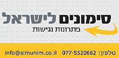 סימונים לישראל - פתרנות נגישות. טלפון 077-5520662