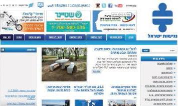 A page from the site in Hebrew