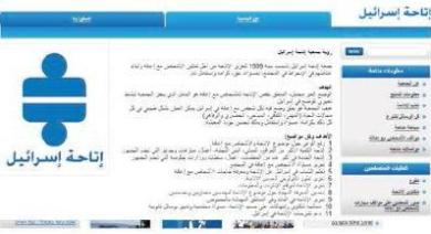 A page from the site in Arabic